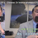 Dr Iwama Q&A with ETOS students (Chinese subtitles) 河川模式问答